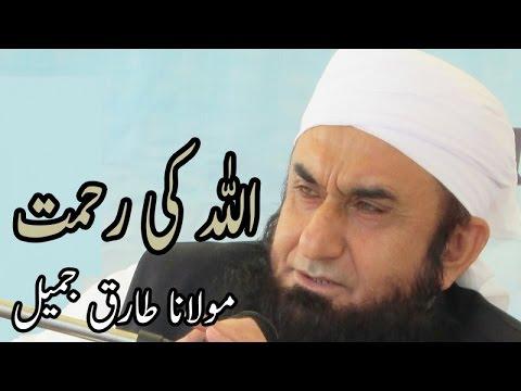 Allah Ki Rahmat,اللہ کی رحمت - Maulana Tariq Jameel,مولانا طارق جمیل