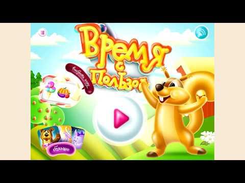 Видео Развивающие игры для детей онлайн