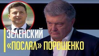 Срочно! Зеленский не смог скрыть эмоций по поводу Порошенко, Тимошенко и Вакарчука