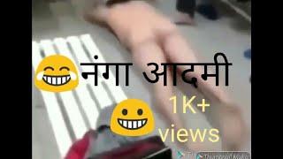Nanga aadmi-नंगा आदमी-Funny Memes