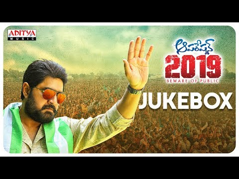 Operation 2019 Full Songs Jukebox || Operation 2019 Songs || Srikanth, Manchu Manoj, Deeksha Panth
