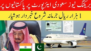 Saudi Arab PIA Flight with Pakistani Expates Arrived in Riyadh Saudi Arabia Saudi news Today?
