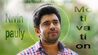 Nivinpauly motivation   mili malayalam movie   whatsapp status   watch until the end