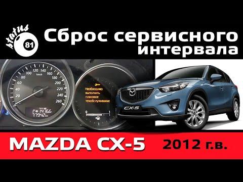 Сброс сервисного интервала Мазда СХ 5 / Mazda CX 5 / Межсервисный интервал