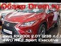 Lexus RX200t 2017 2.0T (238 л.с.) 4WD AT F Sport Executive - видеообзор
