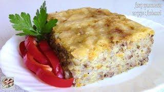 Рецепт вкусного и сытного блюда! Сочная запеканка из Кабачков!