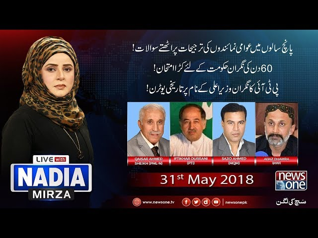 Live with Nadia Mirza - Thursday 31 May 2018
