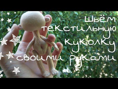 Как сшить маленькую текстильную куклу своими руками