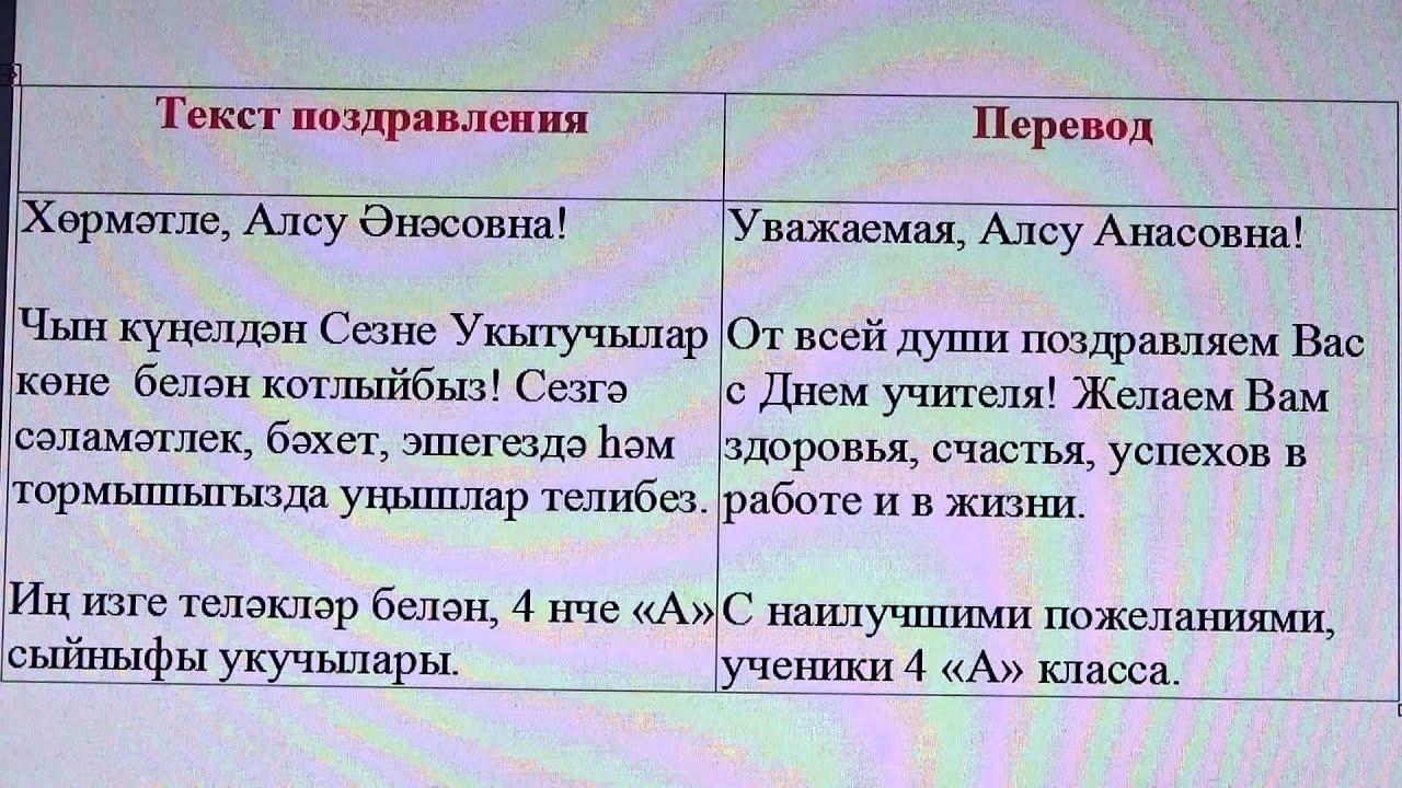 Поздравление учительнице на татарском фото 644