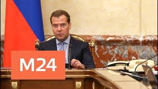 Смотреть видео Правительство РФ в новом составе обсудит изменения в бюджет - Москва 24 онлайн