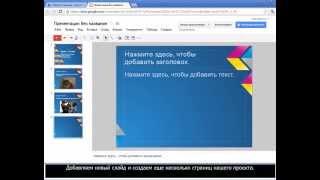создание школьного проекта в Google Диск