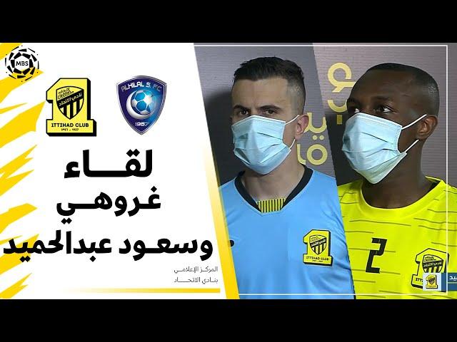 لقاء اللاعب سعود عبدالحميد و الحارس مارسيلو غروهي بعد الانتصار على الهلال في الجولة 25
