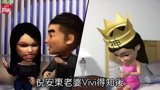 31歲的倪安東和護理師Vivi結婚8年,育有6歲女。去年6月他被拍到跟同演音...