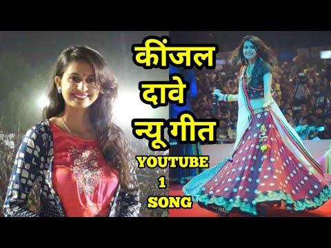Tali Pado To Mara Shyam Ni _ Kinjal Dave _ New Gujarati Bhajan Song 2018 _ Kinjal Dave Studio .mp4