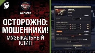 Осторожно: мошенники! - музыкальный клип от Студия ГРЕК, TheDRZJ и Wartactic Games [World of Tanks]