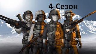 Друзья по Battlefield - 4 сезон - 7-13 серия - Battlefield Friends без вставок рус. HD