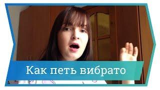 Как петь Вибрато. Уроки вокала