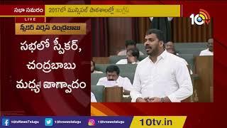 చంద్రబాబులా స్పీకర్ ను తిట్టడం నేర్చుకోవాలా | Minister Anil Kumar Slams On Chandrababu  News