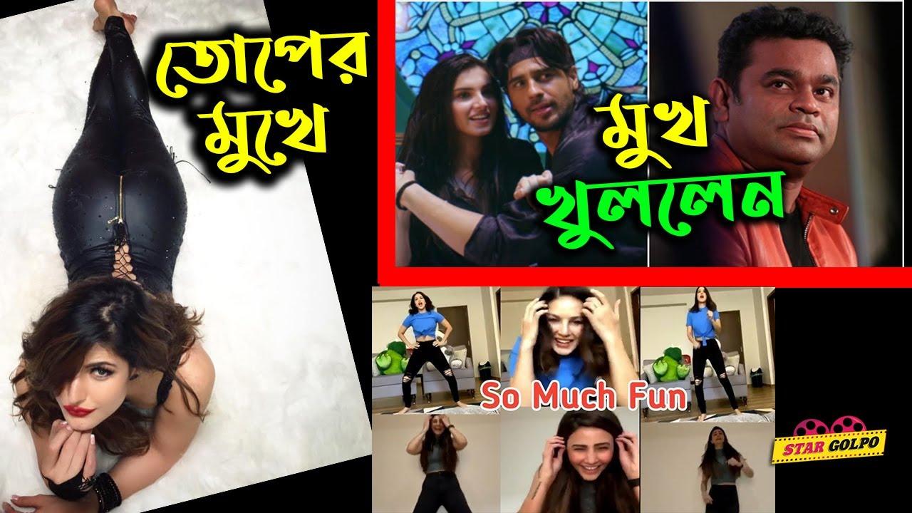 অবশেষে Masakali 2.0 নিয়ে মুখ খুললেন AR Rahman এবং Hot ছবি দিয়ে তোপের মুখে Zareen Khan! Star Golpo