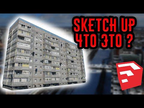 SketchUp   Как создать интерьер?