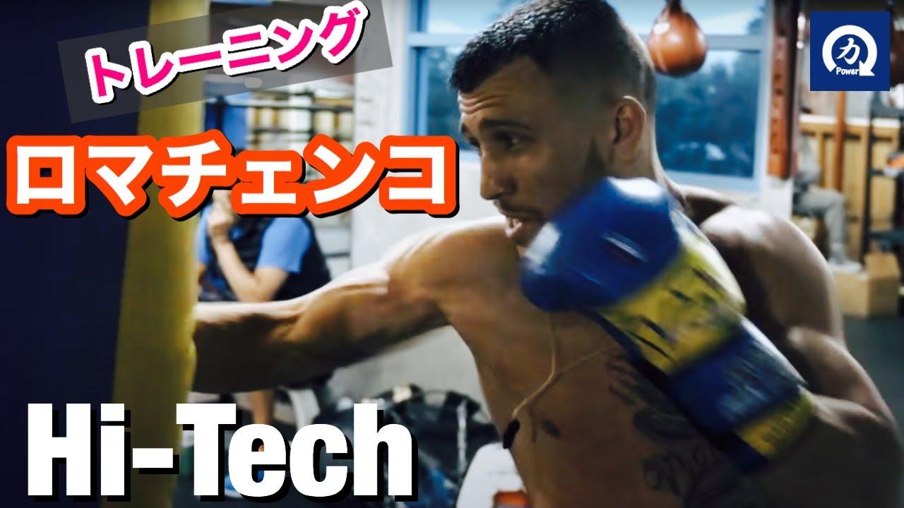 3階級制覇の『ハイテク』 ワシル・ロマチェンコのトレーニング【ボクシング】