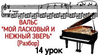 """14 урок: """"МОЙ ЛАСКОВЫЙ И НЕЖНЫЙ ЗВЕРЬ. ВАЛЬС."""" УРОКИ ФОРТЕПИАНО. PIANO COURSE. (""""PRO PIANO"""")"""
