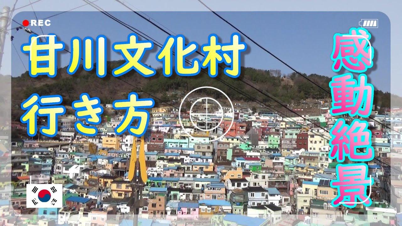 絶景スポット 甘川文化村行き方【韓国釜山】😊