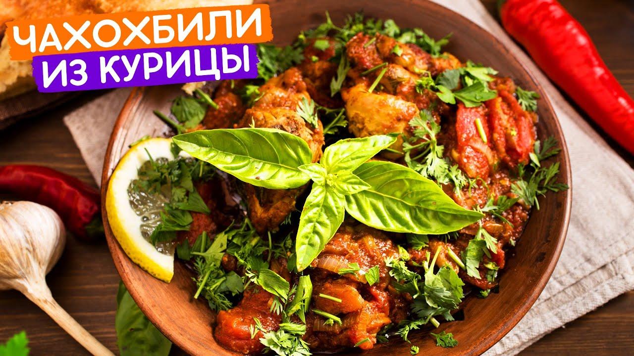 Чахохбили из курицы с луком и томатами. Простой рецепт грузинского блюда!