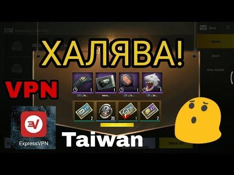 КАК ПОЛУЧИТЬ БЕСПЛАТНЫЕ СКИНЫ В PUBG MOBILE/РАБОЧИЙ VPN (TAIWAN)