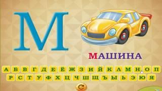 Говорящая азбука. Учим русский алфавит для самых маленьких. Для детей 3-6 лет. Мультики для детей