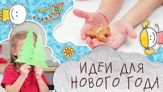 Идеи для Нового года: имбирные печенья и ёлка на стол [Супермамы]