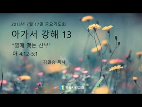아가서 13 4.12-5.1 열매 맺는 신부