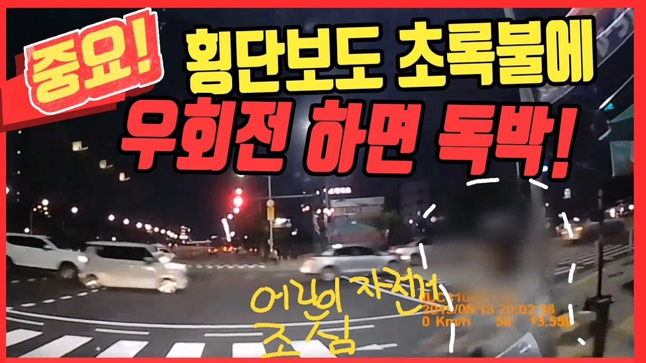 Download 3216회. (중요) 교차로 신호 빨간불, 횡단보도는 보행자 신호일 때 우회전하다 사고나면 독박!!!!!!!