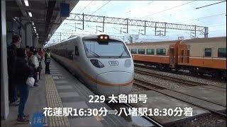 【台湾鉄道】229 太魯閣号 花蓮駅⇒八堵駅