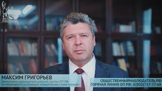 Максим Григорьев о Системе общественного наблюдения в преддверии Единого дня голосования