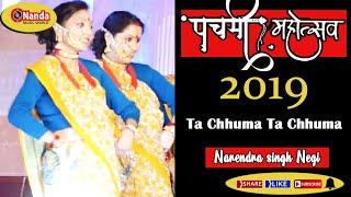 पंचमी महोत्सव |Ta Chhuma Ta Chhuma | नरेंद्र सिंह नेगी | Live Show | गढ़वाली लोक गीत