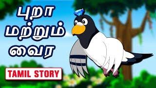 புறா மற்றும் வைர - Bedtime Stories For Kids | Fairy Tales in Tamil | Tamil Stories | Koo Koo Tv