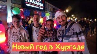 Новый год в Египте Всех с праздником