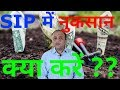 Mutual Fund SIP Returns - What to do in case of LOSS? (HINDI)