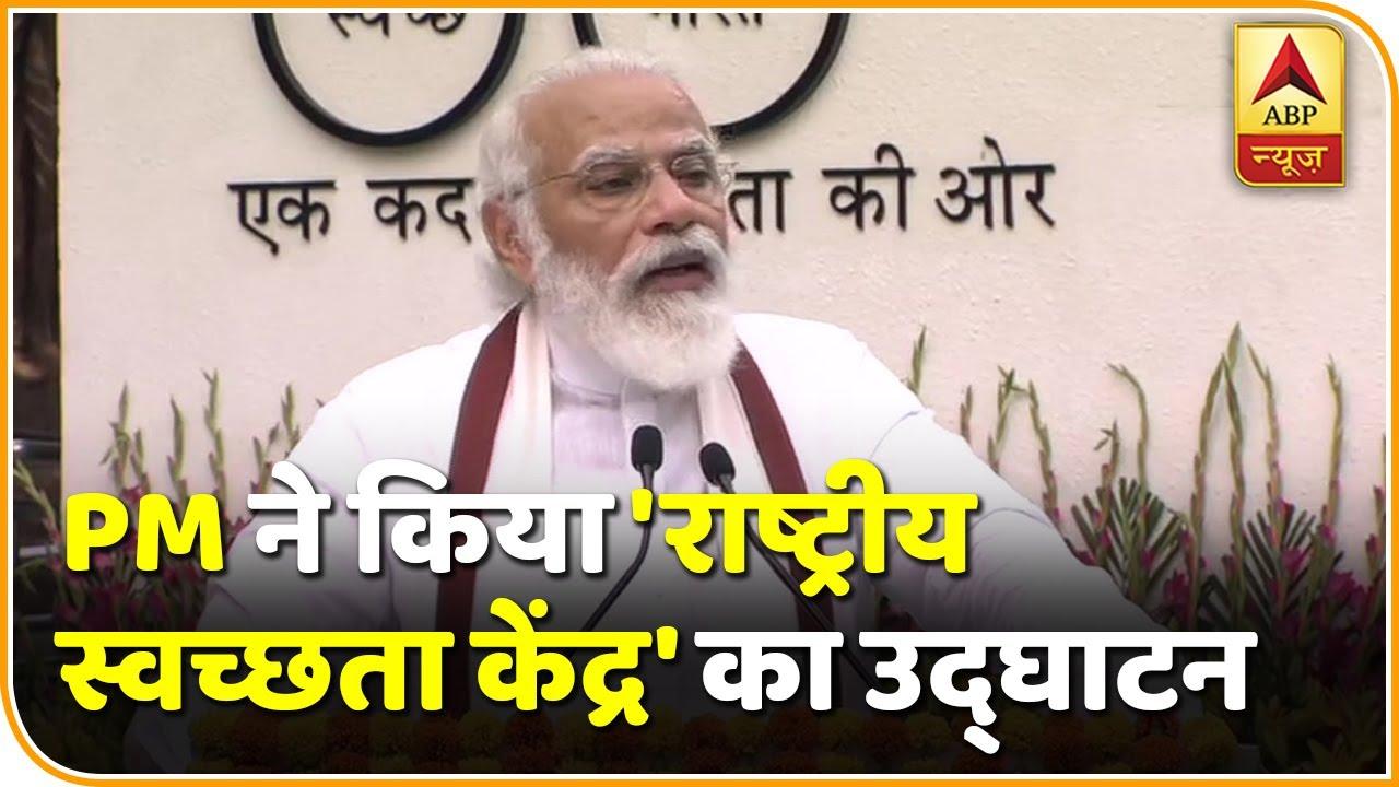 'गंदगी भारत छोड़ो' के नारे के साथ PM Modi ने किया 'राष्ट्रीय स्वच्छता केंद्र' का उद्घाटन | Top 20