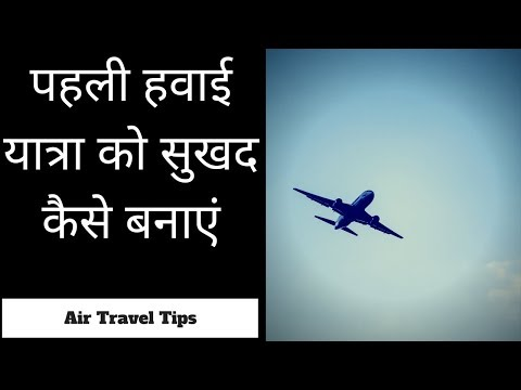 पहली हवाई यात्रा को सुखद कैसे बनाएँ - Easy air travel guide - First time flight journey tips Hindi