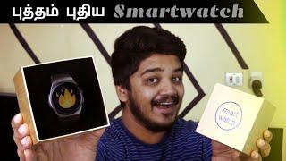 புத்தம் புதிய Smartwatch - Mafam MF8W Smartwatch Unboxing in Tamil