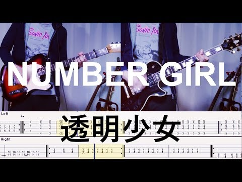 NUMBER GIRL - 透明少女 シブヤver. (Guitar Cover) タブ譜付き