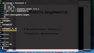 JavaScript, урок 3: Функции. Замыкания.
