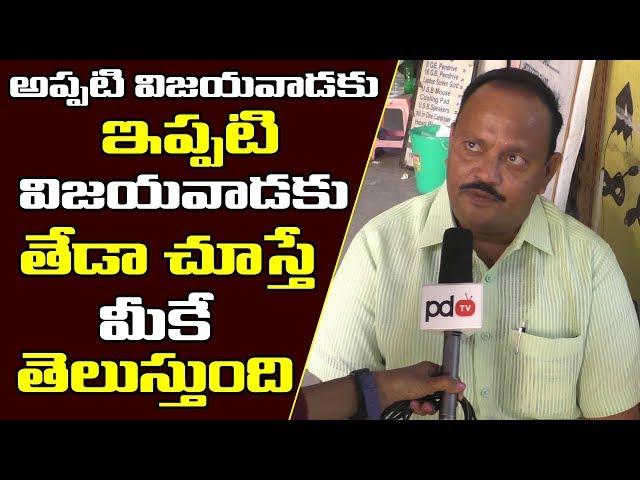 Common Man Shocking Comments On Chandrababu | VIjayawada Public Talk | PDTV News
