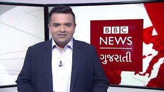 BBC ગુજરાતી સમાચાર: 04-12-2019, બુધવાર
