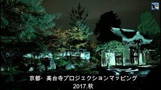 京都・豊臣秀吉とねねの寺、高台寺プロジェクションマッピング 2017秋 ...