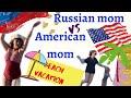 Russian vs American. Beach vacation