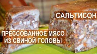 Сальтисон. Прессованное мясо из свиной головы с цесаркой. Разделка свиной головы