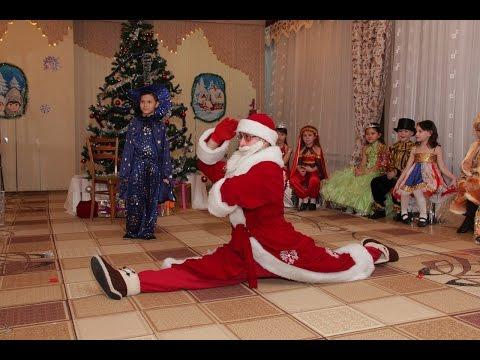 Дед мороз зажигает! Танец Деда Мороза на новогоднем утреннике.